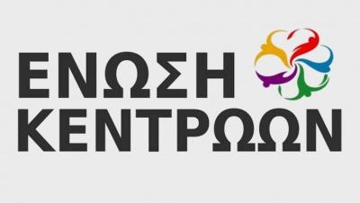Ένωση Κεντρώων: Με κοινοβουλευτικό πραξικόπημα πέρασε ο νέος νόμος για το ΑΣΕΠ - Μονόδρομος οι εκλογές
