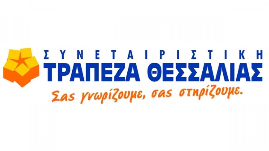 Συνεταιριστική Τράπεζα Θεσσαλίας: Δάνεια στήριξης επιχειρήσεων και ελεύθερων επαγγελματιών Κατασκευαστικού και Μελετητικού Κλάδου