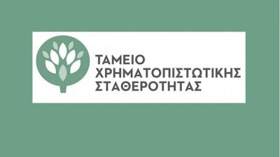 Ξαφνικά… κόντρα κυβέρνησης και ΤΧΣ για την αποεπένδυση από τις ελληνικές τράπεζες -  Τι προτείνει η κάθε πλευρά;