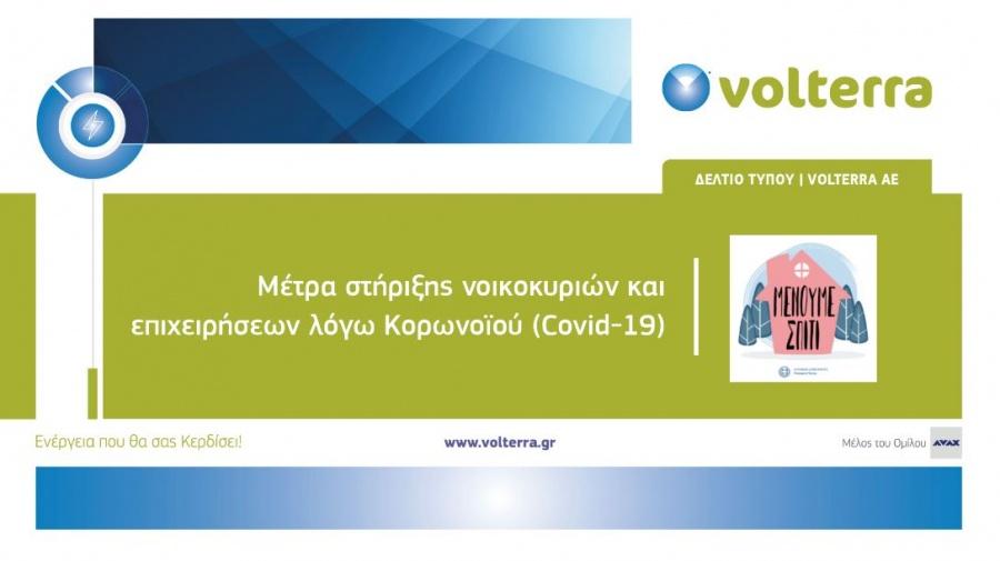 Η Volterra στηρίζει και κάνει τη ζωή χιλιάδων νοικοκυριών και επιχειρήσεων, ευκολότερη σε αυτή την περίοδο της κρίσης