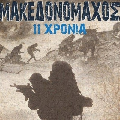 «Μακεδονομάχος» στη Θράκη 27 έως 29 Απριλίου 2018