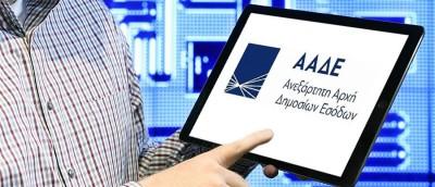 ΑAΔΕ: Μέσω e-mail η μεταβολή φορολογικών στοιχείων για τα φυσικά πρόσωπα