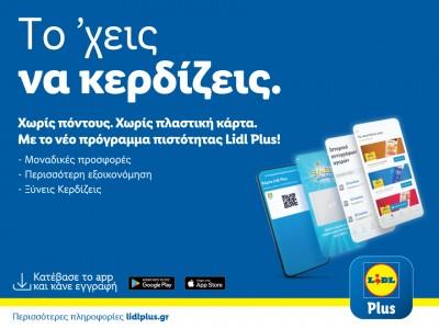 Πρόγραμμα επιβράβευσης πελατών χωρίς πόντους από τα Lidl