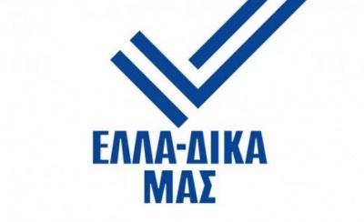 Η Πρωτοβουλία ΕΛΛΑ-ΔΙΚΑ ΜΑΣ υποδέχεται την «Οινοποιία Γεωργιάδη Αφοί ΑΒΕΕ»