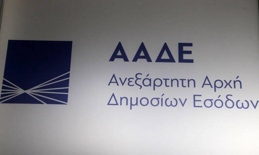 Η ΑΑΔΕ τερματίζει το κυνήγι κατά των νυν διοικήσεων των επιχειρήσεων για ληξιπρόθεσμα χρέη των προηγούμενων