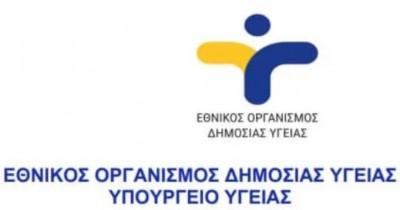 Εξώδικο και αγωγή ετοιμάζει ο ΕΟΔΥ για ανάρτηση του πρώην προέδρου της Αττικό Μετρό