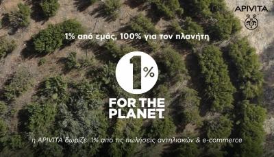 Ένταξη της APIVITA στο Δίκτυο «1% για τον Πλανήτη»