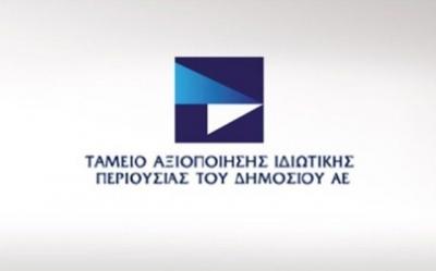 ΤΑΙΠΕΔ: Αρχίζει ο διαγωνισμός για την πώληση του 67% του Λιμένος Ηρακλείου