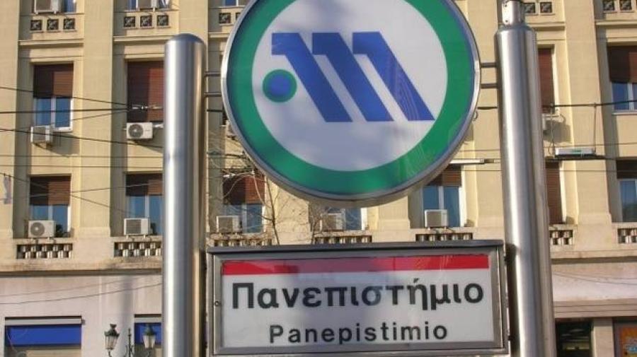 Μετρό - Κλείνουν οι σταθμοί «Σύνταγμα» και «Πανεπιστήμιο» στις 17:00