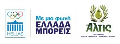 Άλτις: Με μια φωνή, Ελλάδα μπορείς