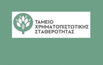 Τέλη Νοεμβρίου 2021 ο νέος νόμος για το Ταμείο Χρηματοπιστωτικής Σταθερότητας