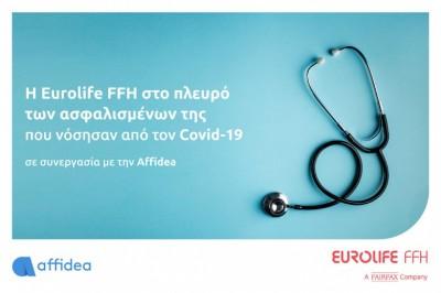 Η Eurolife FFH στο πλευρό των ασφαλισμένων της