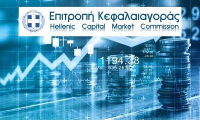 Ενισχύεται η Επιτροπή Κεφαλαιαγοράς - Ο Αντιπρόεδρος της ΕΛΤΕ Π. Γιαννόπουλος νέο μέλος