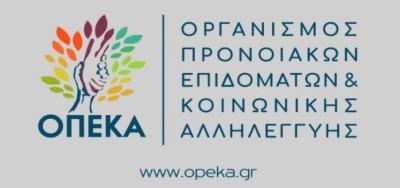 ΟΠΕΚΑ: Μόνον κατόπιν ραντεβού η αυτοπρόσωπη εξυπηρέτηση του κοινού ως τις 12 Οκτωβρίου