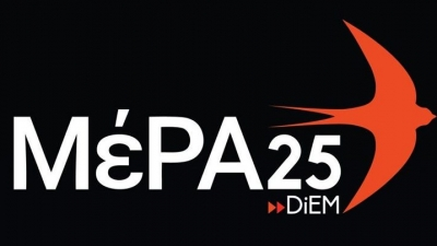 ΜέΡΑ25: Η κυβέρνηση αδυνατεί να απαντήσει με σαφήνεια για τις δυνατότητες του κράτους σε εναέρια μέσα