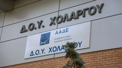 ΑΑΔΕ: Στο πειθαρχικό εφοριακοί της ΔΟΥ Χολαργού – Ήταν κλειστή στις 11 το πρωί, δεν απαντούσε κανένας στα τηλέφωνα
