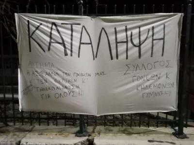 Kρήτη: Γονείς κλείνουν τα σχολεία λόγω κρουσμάτων κορωνοϊού - Προχώρησαν σε καταλήψεις