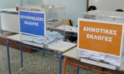 ΥΠΕΣ: Πώς θα ψηφίσουμε στον β΄ γύρο των αυτοδιοικητικών εκλογών