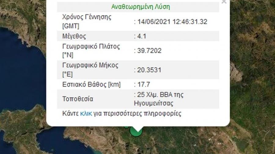 Σεισμός 4,1 Ρίχτερ στην Ηγουμενίτσα