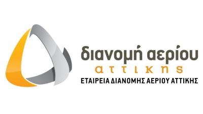 ΕΔΑ Αττικής: Δημοπράτηση 2 νέων έργων στην Περιφέρεια Αττικής, συνολικού προϋπολογισμού 4.960 εκατ. ευρώ