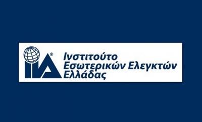 Ινστιτούτο Εσωτερικών Ελεγκτών: Ανοικτή Επιστολή κολαφος προς Άδωνι Γεωργιάδη για την τροπολογία σκάνδαλο