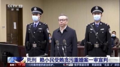 Εκτελέστηκε λόγω διαφθοράς ο μεγιστάνας της κινεζικής χρηματοοικονομικής ομάδας Huarong