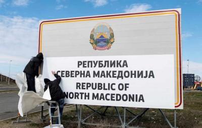 Σχολικά βιβλία: Αλλάζει ο όρος «Π.Γ.Δ.Μ» και γίνεται «Βόρεια Μακεδονία»