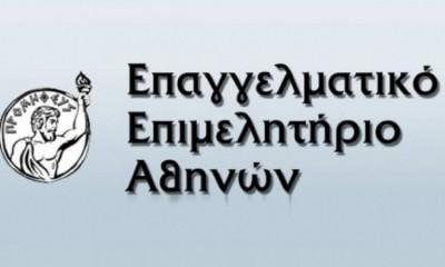 Ικανοποιημένο το Επαγγελματικό Επιμελητήριο για το «πάγωμα» των πλειστηριασμών α' κατοικίας έως το τέλος του 2020