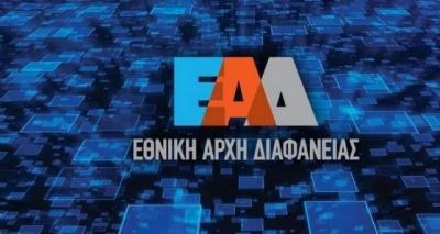 Εθνική Αρχή Διαφάνειας: Συνολικά πρόστιμα 121.900 ευρώ, συλλήψεις και προσωρινά λουκέτα σε 18 επιχειρήσεις