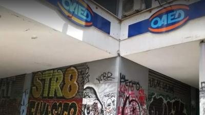 ΟΑΕΔ επί της οδού Σταδίου: Κλειστό για το κοινό, λόγω μεταστέγασης
