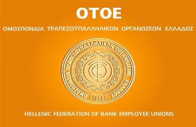 OTOE: Δεν θα περάσουν οι απολύσεις, πάμε σε ρήξη - 24ωρη πανελλαδική απεργία στην Πειραιώς την Πέμπτη 5/12