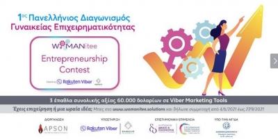 Έρχεται ο πρώτος διαγωνισμός για γυναίκες επιχειρηματίες στην Ελλάδα
