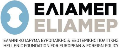 ΕΛΙΑΜΕΠ (Εκδήλωση): Δεν είμαστε έτοιμοι να πάμε στη Χάγη με την Τουρκία υποστηρίζει η Ν. Μπακογιάννη