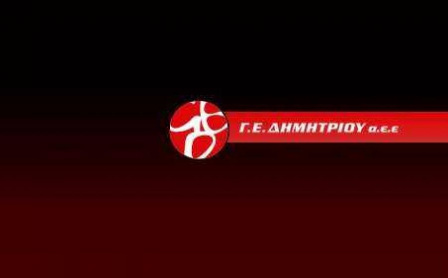 ΓΕ Δημητρίου: Συζητήθηκε στο Πρωτοδικείο η συμφωνία εξυγίανσης