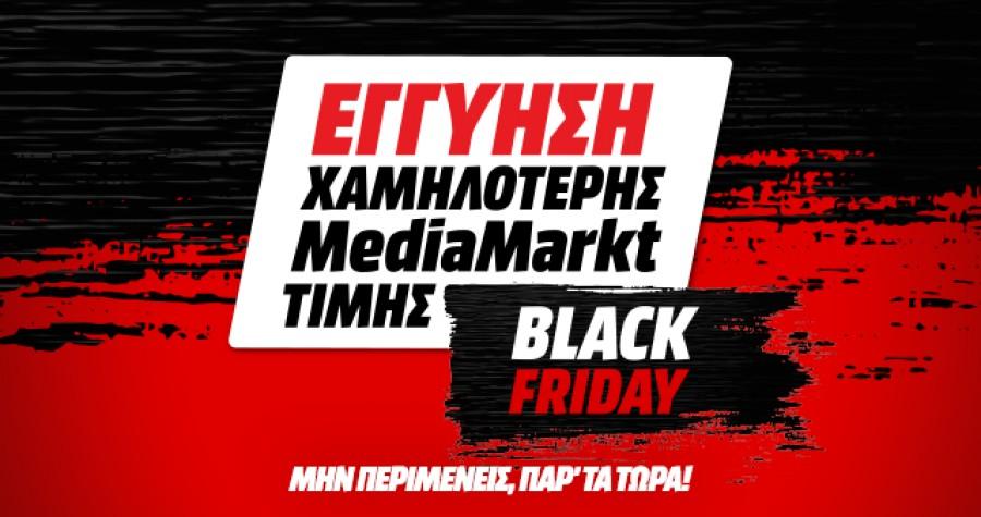 Black Friday 2020: Τo mediamarkt.gr «σπάει» τις τιμές στην ανανέωση του οικιακού εξοπλισμού