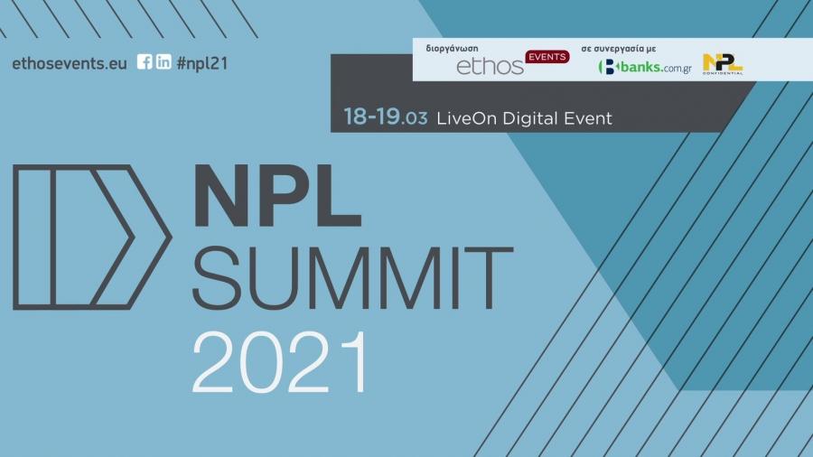 NPL Summit 2021 (18-19/3): Εξειδικευμένες συζητήσεις και ομιλίες για τα ΝPLs και NPEs την εποχή της πανδημίας