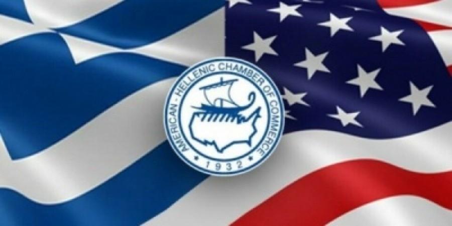 Ελληνο-Aμερικανικό Επιμελητήριο: Ενεργειακές επενδύσεις σε ηλεκτρισμό και φυσικό αέριο σε πρώτο πλάνο